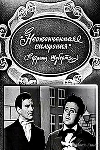 Poster of Неоконченная симфония