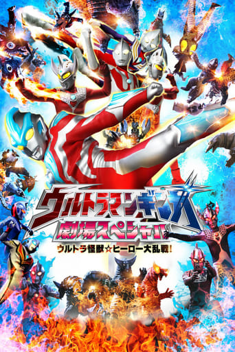 Poster of Ultraman Ginga Theater Special: Ultra Monster ☆ Hero Battle Royal!