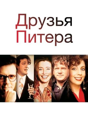 Poster of Друзья Питера