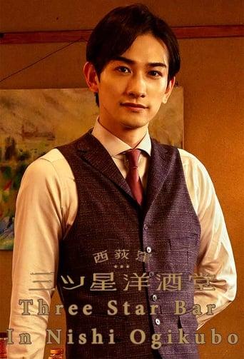 Poster of Nishiogikubo Mitsuboshi Youshudou