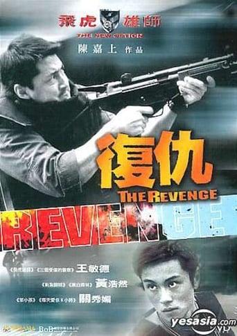 Poster of The New Option: The Revenge