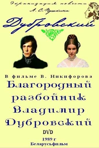 Poster of Благородный разбойник Владимир Дубровский