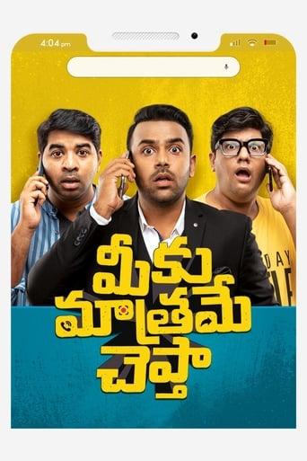 Poster of Meeku Maathrame Cheptha