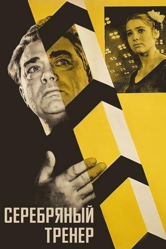 Poster of Серебряный тренер