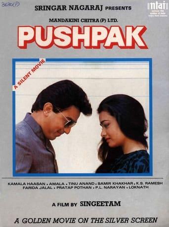 Poster of Pushpaka Vimana
