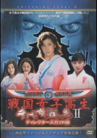Poster of Chiyohime Senki II