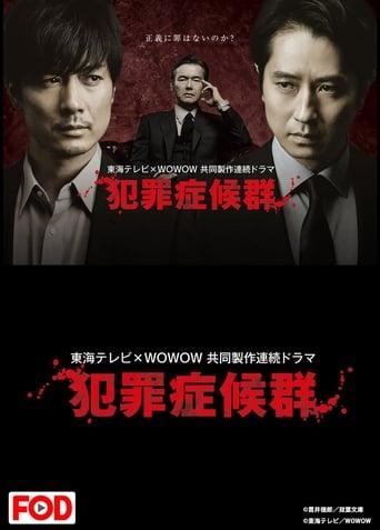 Poster of Hanzai Shokogun