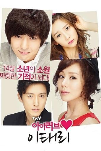 Poster of I Love Lee Tae Ri