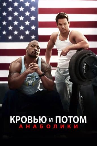 Poster of Кровью и потом: Анаболики