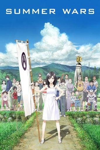 Poster of Summer Wars
