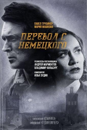 Poster of Перевод с немецкого