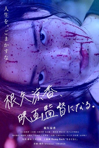 Poster of How Neya Ryoka Became a Director