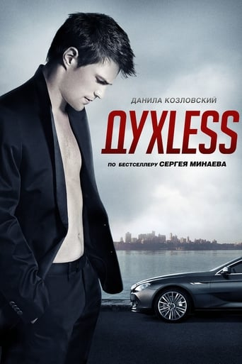 Poster of ДухLess