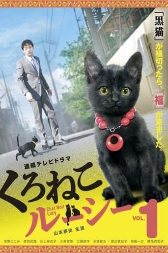 Poster of くろねこルーシー
