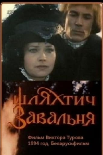 Poster of Шляхтич Завальня