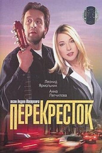 Poster of Перекресток
