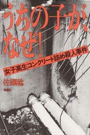 Poster of Concrete-Encased High School Girl Murder Case