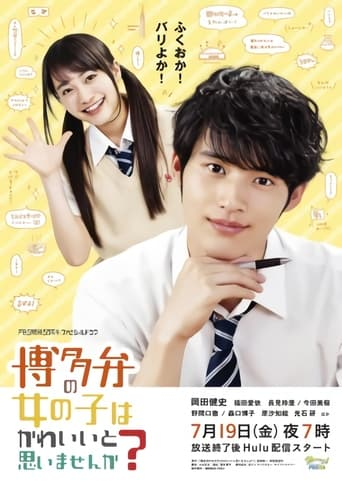 Poster of Don't You Think Girls Who Talk in Hakata Dialect Are Cute?