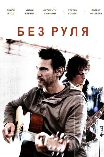 Poster of Неуправляемый