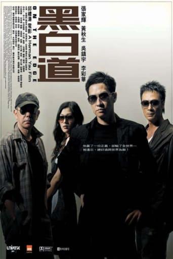 Poster of 黑白道