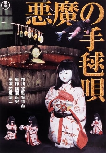 Poster of Lullaby to Kill