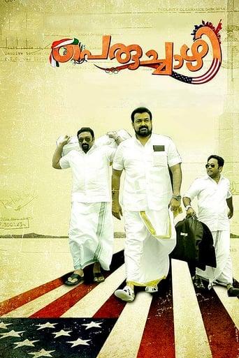 Poster of പെരുച്ചാഴി