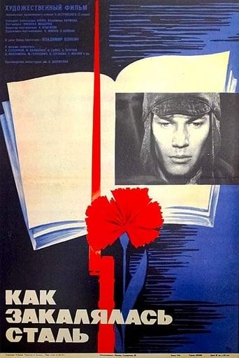 Poster of Как закалялась сталь