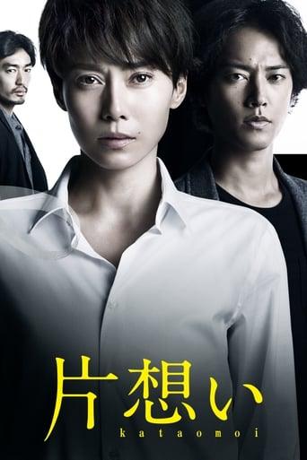 Kataomoi (S01E01)