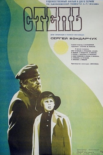 Poster of The Steppe