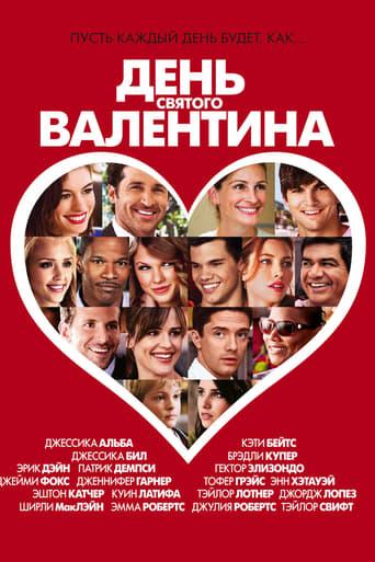 Poster of День Святого Валентина
