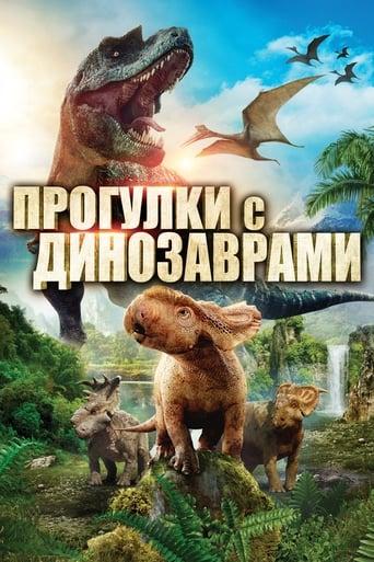 Poster of Прогулки с динозаврами в 3D