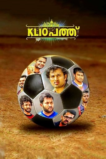 Poster of KL10 Pathu
