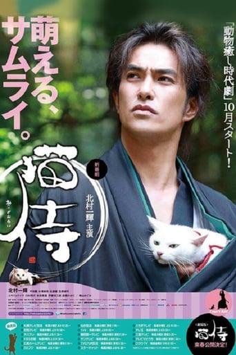 Poster of Samurai Cat