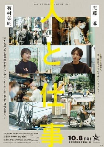 Poster of Hito to shigoto