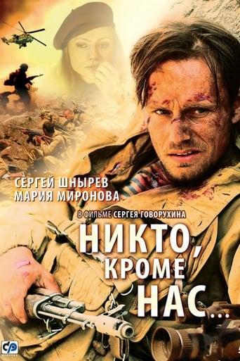 Poster of Nikto, Krome Nas...