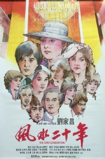 Poster of The Lost Generation