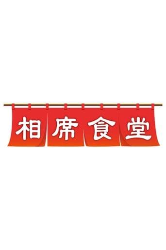 Poster of Aise Kisho Kudou
