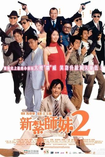 Poster of 新紮師妹2美麗任務