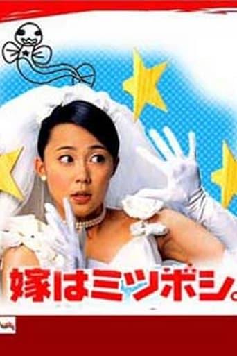 Yome wa Mitsuboshi / The Wife is 3 Stars