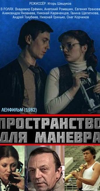 Poster of Пространство для маневра