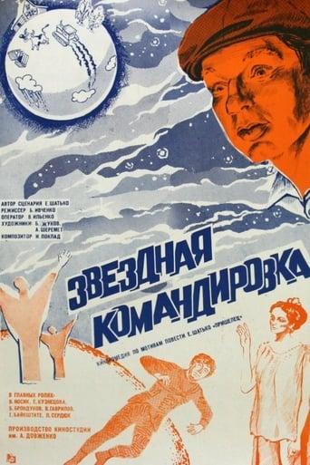 Poster of Zvyozdnaya komandirovka