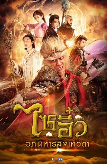 Poster of A Chinese Odyssey: Love of Eternity