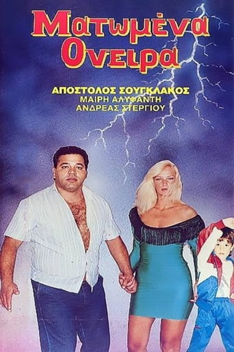 Poster of Ματωμένα όνειρα