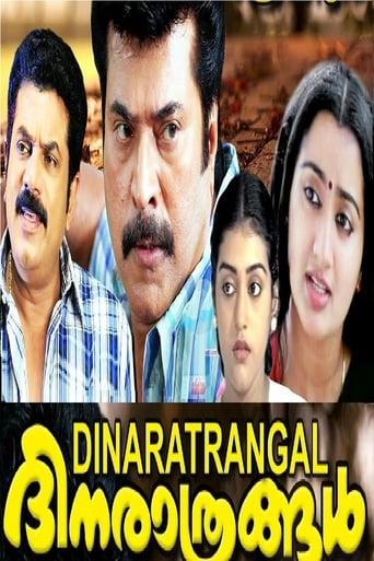 Dhinarathrangal