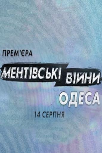 Poster of Ментівські війни. Одеса