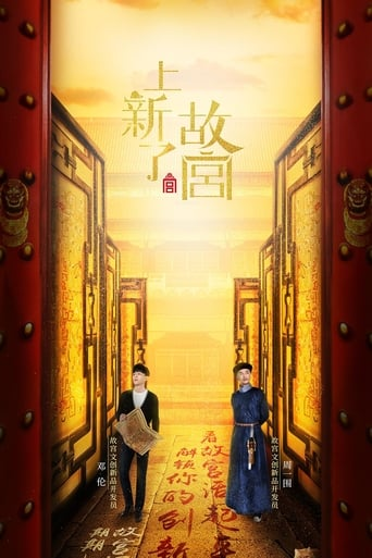 Poster of Treasure in the Forbidden City