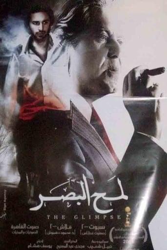 Poster of لمح البصر