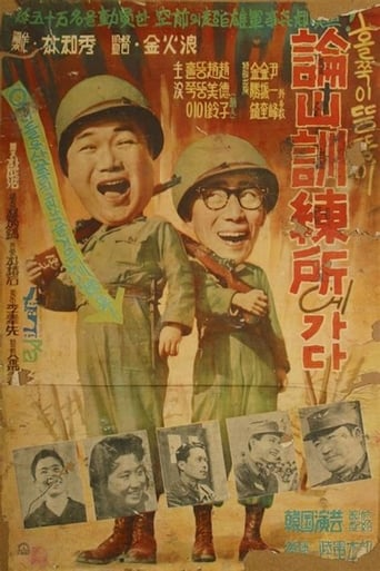 Poster of A Skinny and a Fatty Go to Camp Nonsan