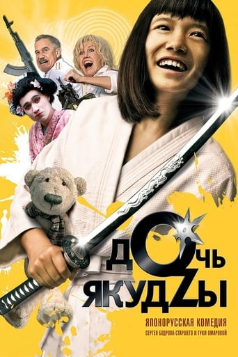 Poster of A Yakuza's Daughter Never Cries