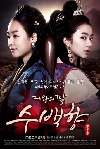 Poster of Su Baek-hyang, the King's Daughter